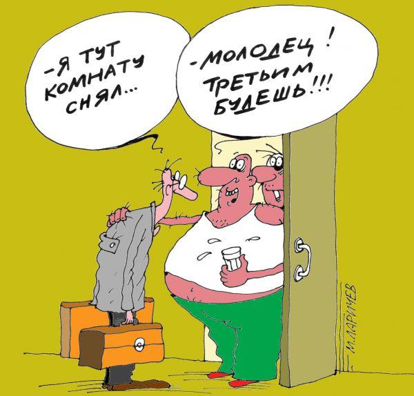 Карикатура: Снял, Михаил Ларичев