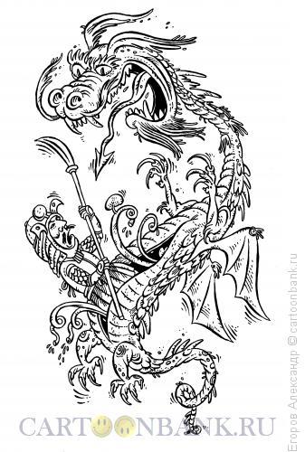 Карикатура: Бой с драконом, Егоров Александр