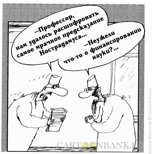 Карикатура: Предсказание, Шилов Вячеслав