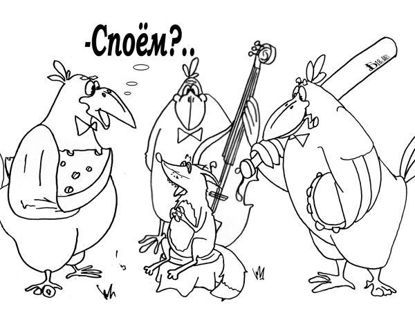 Карикатура: Сказки-раскраски. Вороны и Лисица.