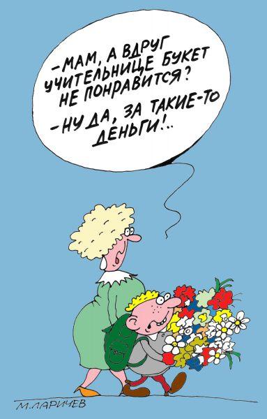 Карикатура: Букет, Михаил ларичев