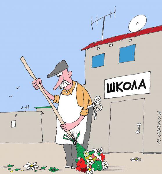 Карикатура: Цветочки, Михаил Ларичев