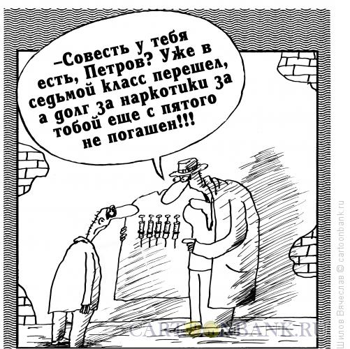Карикатура: Долг, Шилов Вячеслав