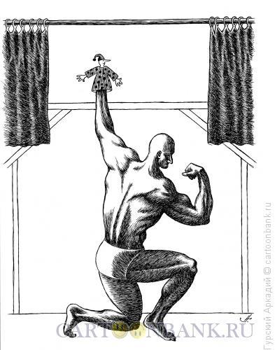 Карикатура: культурист и петрушка, Гурский Аркадий