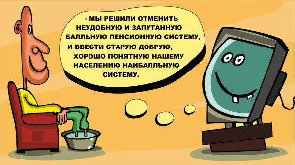 Карикатура: Наилучшая балльная система, somnambula