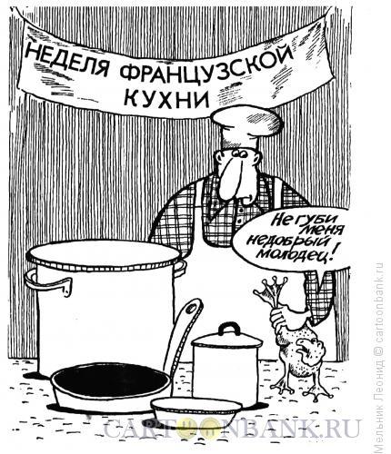 Карикатура: Неделя французской кухни, Мельник Леонид