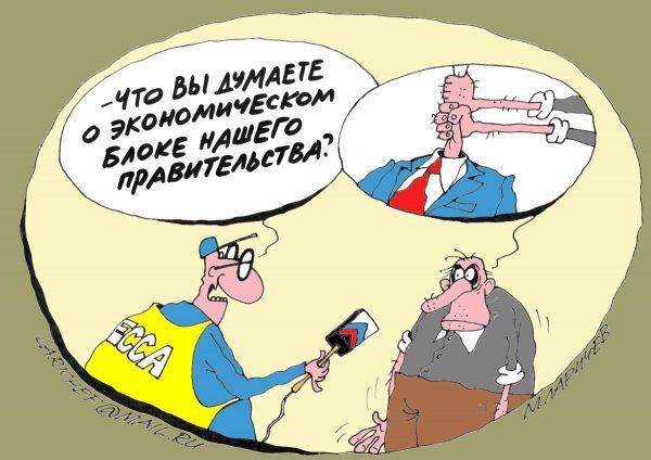 Карикатура: Так бы и..., Михаил Ларичев