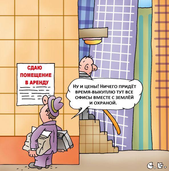 Карикатура: Аренда помещений, Сергей Ермилов