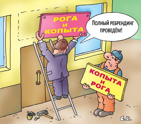 Карикатура: Cмена вывески, Сергей Ермилов