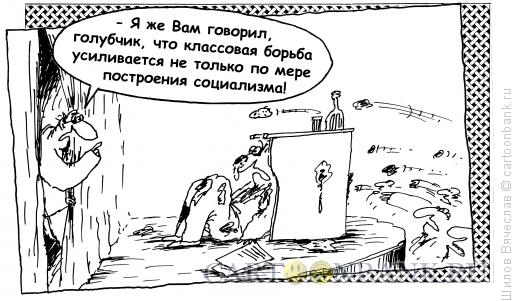 Карикатура: Классовая борьба, Шилов Вячеслав