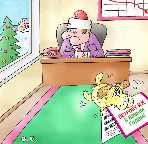 Карикатура: Наложение на работника, Сергей Ермилов