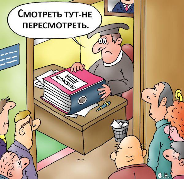 Карикатура: Пересмотр дела, Сергей Ермилов