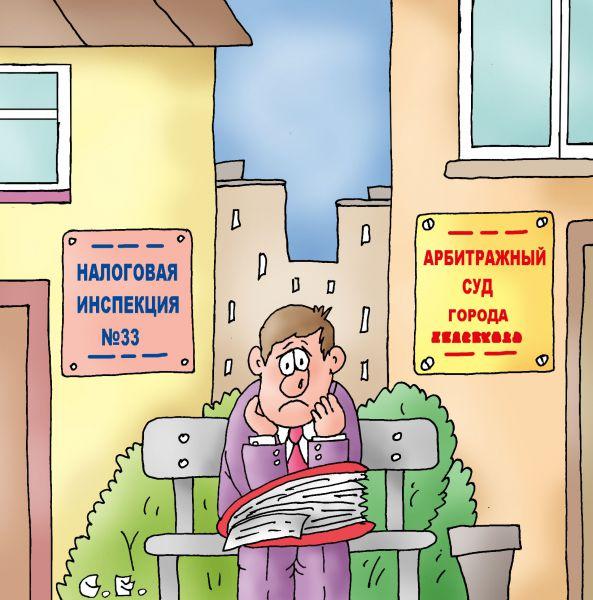 Карикатура: Судебные споры, Сергей Ермилов