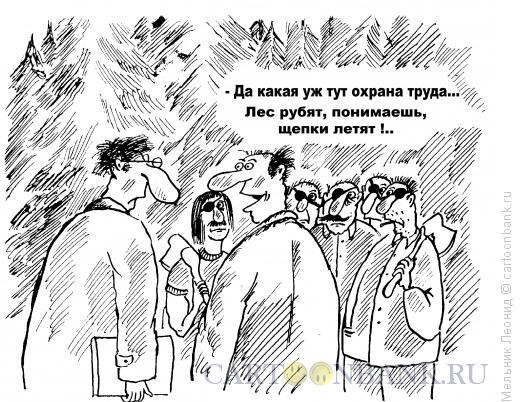 Карикатура: Такая вот работа..., Мельник Леонид