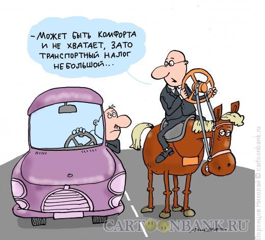 Карикатура: Транспортный налог, Воронцов Николай