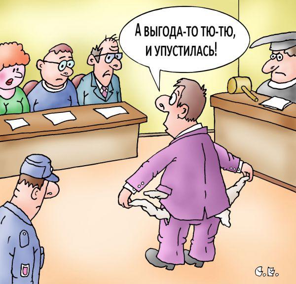 Карикатура: Упущенная выгода, Сергей Ермилов