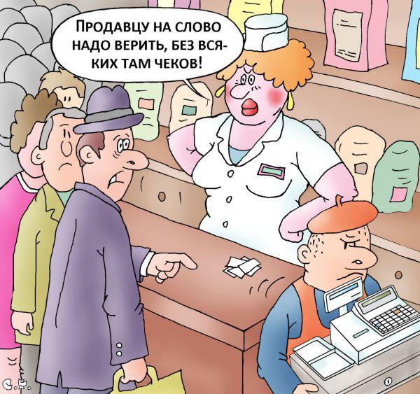 Карикатура: Замена кассов. аппаратов, Сергей Ермилов