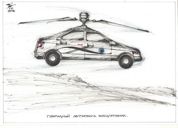 Карикатура: Гибридный автомобиль внедорожник ., Юрий Косарев
