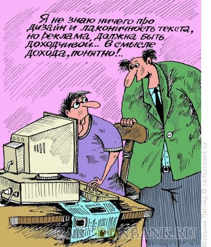 Карикатура: лаконичность, Мельник Леонид