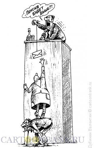 Карикатура: Пенсия будет выше, Дубинин Валентин