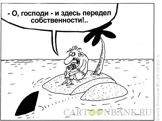 Карикатура: Передел, Шилов Вячеслав