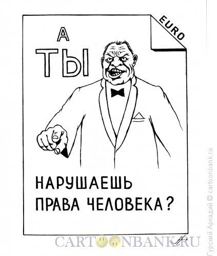 Карикатура: права человека, Гурский Аркадий