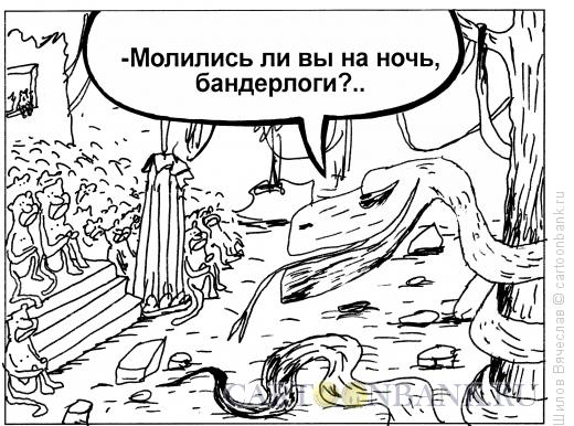 Карикатура: Каа и бандерлоги, Шилов Вячеслав