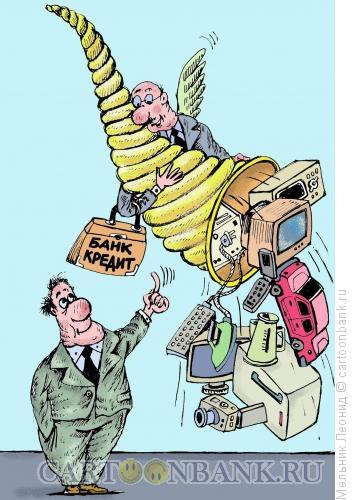 Карикатура: Рог изобилия, Мельник Леонид