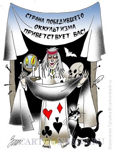 Карикатура: Страна победившего оккультизма, Зеленченко Татьяна