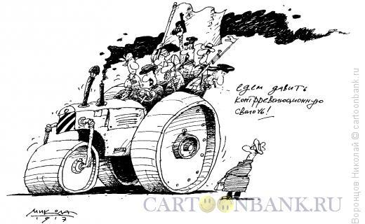 Карикатура: Едут давить контрреволюционную сволочь, Воронцов Николай