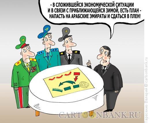 Карикатура: Есть план, Тарасенко Валерий