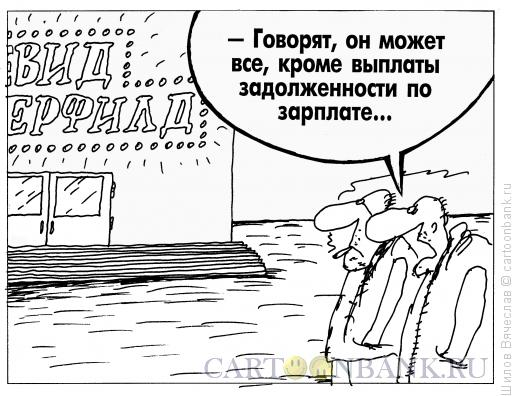 Карикатура: Великий Маг, Шилов Вячеслав