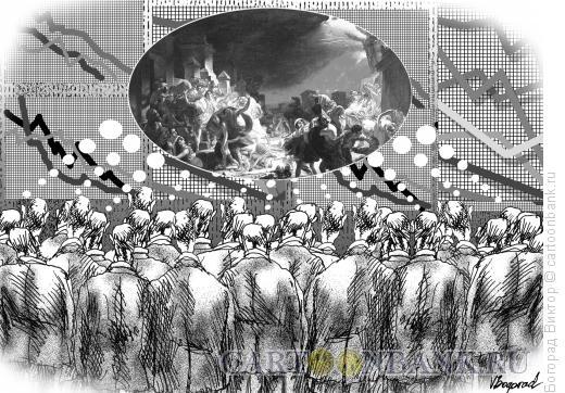 Карикатура: Последний день Помпеи, Богорад Виктор