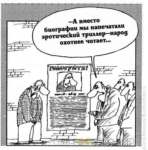 Карикатура: Эротический триллер, Шилов Вячеслав