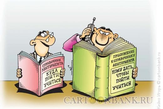 Карикатура: Абитуриенты, Кийко �горь