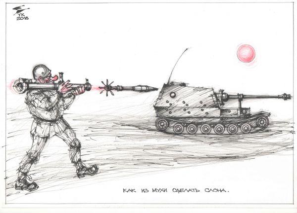 Карикатура: Как из Мухи сделать Слона ., Юрий Косарев