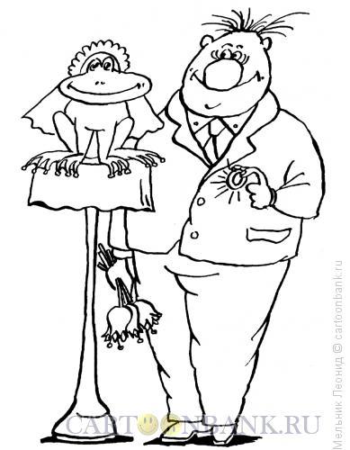 Карикатура: Неравный брак, Мельник Леонид