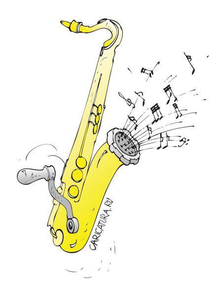 Карикатура: Саксмашина !!!, Юрий Санников