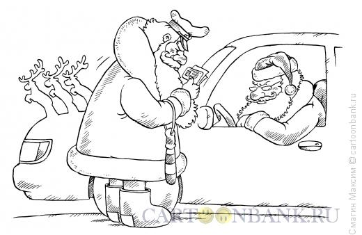 Карикатура: Дед Мороз - гаишник, Смагин Максим