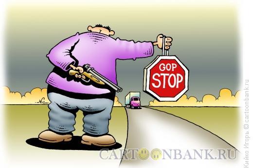 Карикатура: Гоп-стоп, Кийко Игорь