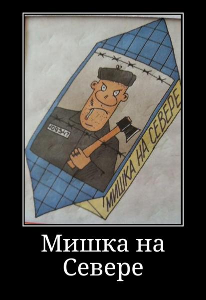 Карикатура: Мишка на Севере, Шаленеов Артем