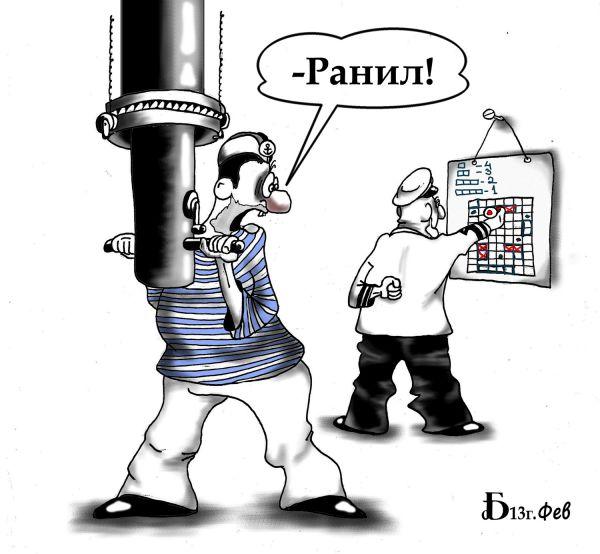 Карикатура: Морской бой., БАД