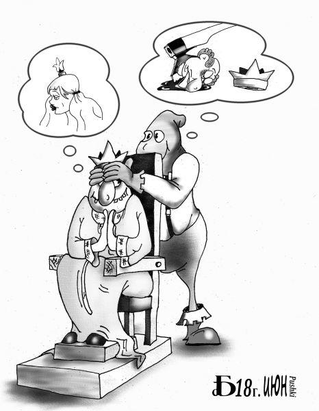 Карикатура: Про большого фантазёра