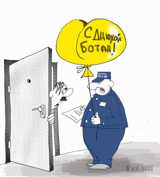 Карикатура: Про ботана, БАД