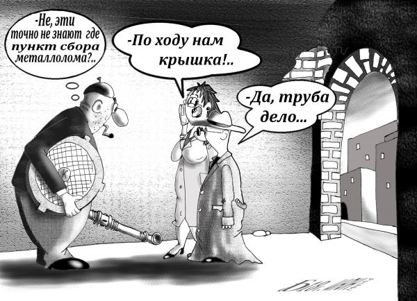 Карикатура: Про крышку, БАД