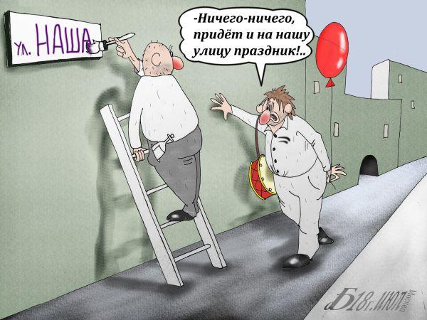 Карикатура: Про Нашу улицу