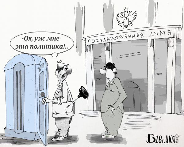 Карикатура: Про политику, БАД