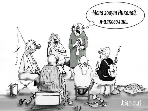 Карикатура: Про правду жизни, БАД