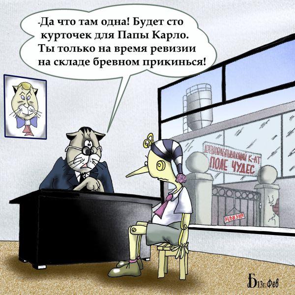 Карикатура: Про ревизию, БАД