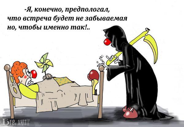 Карикатура: Про внезапную смерть, БАД